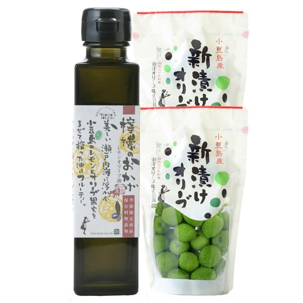 (小豆島産)新漬けオリーブ&レモンオリーブオイルセット※送料無料