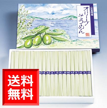 小豆島オリーブそうめん (50g×76束)※送料無料