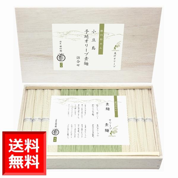 小豆島手延べオリーブ素麺詰め合わせ(銀四郎めん) 1.5kg※送料無料