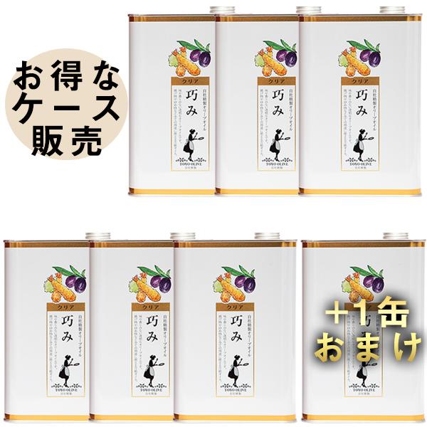【お得なケース販売】クリアオリーブオイル[巧み] 1,600g×6本(1ケース)※さらに1本おまけで合計7本