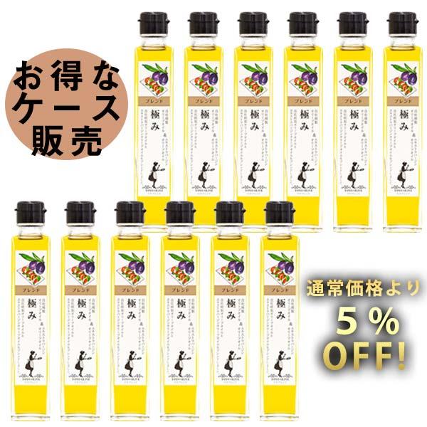 【お得なケース販売】ピュアオリーブオイル[極み] 182g×12本(1ケース)※通常価格より10%OFF
