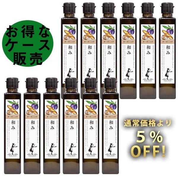 【お得なケース販売】エキストラバージンオリーブオイル[和み] 182g×12本(1ケース)※通常価格より10%OFF
