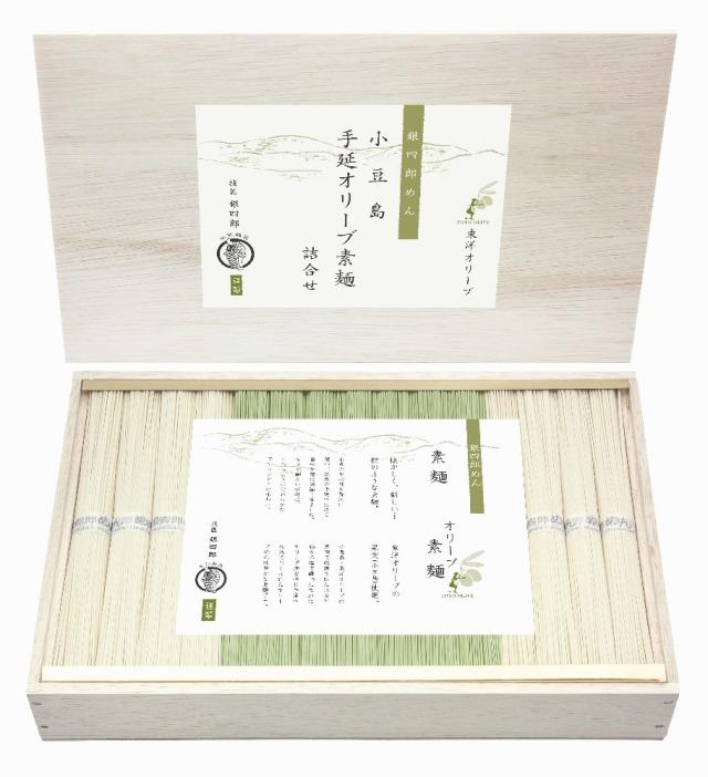 小豆島手延べオリーブ素麺詰め合わせ(銀四郎めん) 900g