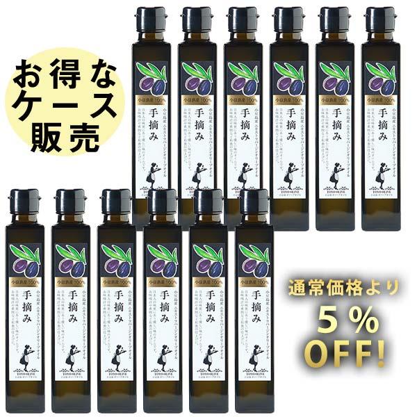 【お得なケース販売】小豆島産エキストラバージンオリーブオイル[手摘み] 182g×12本(1ケース)※通常価格より10%OFF