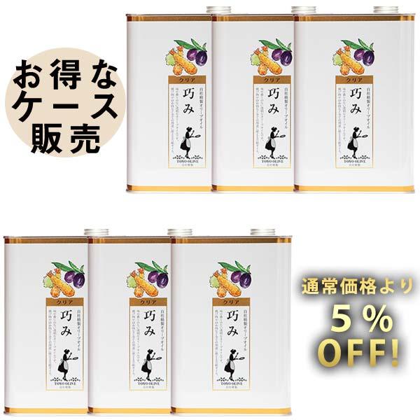 【お得なケース販売】クリアオリーブオイル[巧み] 1,600g×6缶(1ケース)※通常価格より10%OFF