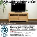 【福岡大川産】【天然レッドオーク材のテレビボード幅100cm】TV台【AN】引き出し付き