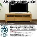 【福岡大川産】【天然レッドオーク材のテレビボード幅150cm】TV台【AN】引き出し付き