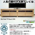 【福岡大川産】【天然レッドオーク材のテレビボード幅200cm】TV台【AN】引き出し付き