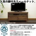 【福岡大川産】【天然ウォールナット材のテレビボード幅100cm】TV台【AN】引き出し付き