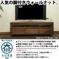 【福岡大川産】【天然ウォールナット材のテレビボード幅150cm】TV台【AN】引き出し付き
