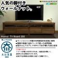 【福岡大川産】【天然ウォールナット材のテレビボード幅200cm】TV台【AN】引き出し付き