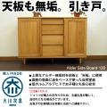 【福岡大川産】【アルダー無垢材のサイドボード幅120cm(引き戸タイプ)】リビングボード【AV】