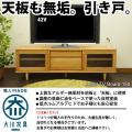【福岡大川産】【天然アルダー材のテレビボード幅150cm】TV台 引き出し付き