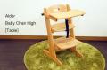 【アルダー無垢材のベビーチェアHIGH】【子供用テーブル付】ナチュラル ブラウン【木製】