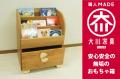 おもちゃ箱 絵本棚 絵本ラック 子供収納 キッズ 木製 天然木 キャスター付き 大川家具