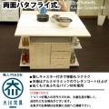 【福岡大川産】【天然パイン材の両バタキッチンカウンター幅90cm】バタフライ式【キャスター付き】