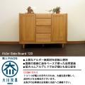 福岡大川産のアルダー無垢材を使用したサイドボード幅120cm