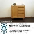 福岡大川産のアルダー無垢材を使用したサイドボード幅80cm