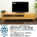 福岡大川産 アルダー無垢材のテレビボード幅150cm