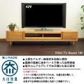 福岡大川産 アルダー無垢材のテレビボード幅180cm