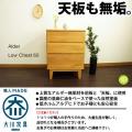 【福岡大川産】【アルダー無垢材のローチェスト幅60cm-3段】リビングチェスト