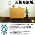 【福岡大川産】【アルダー無垢材のローチェスト幅90cm-3段】リビングチェスト
