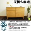 【福岡大川産】【アルダー無垢材のローチェスト幅120cm-3段】リビングチェスト
