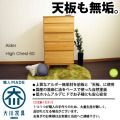 【福岡大川産】【アルダー無垢材のハイチェスト幅60cm-5段】リビングチェスト