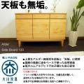 【福岡大川産】【アルダー無垢材のサイドボード幅120cm】リビングボード
