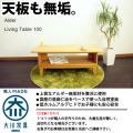 【福岡大川産】【アルダー無垢材のリビングテーブル幅100cm】センターテーブル