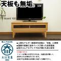 【福岡大川産】【アルダー無垢材のテレビボード幅100cm】TV台