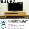 【福岡大川産】【アルダー無垢材のテレビボード幅150cm】TV台