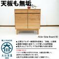 【当店オリジナル商品】福岡大川産のアルダー無垢材サイドボード幅80cm リビングボード