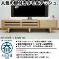 福岡大川産 タモ無垢材のテレビボード幅150cm