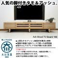 福岡大川産 タモ無垢材のテレビボード幅180cm