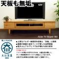 【当店オリジナル商品】福岡大川産のアルダー無垢材テレビボード幅180cm