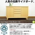 【福岡大川産】【天然ハードメイプル材のサイドボード幅120cm】リビングボード メープル