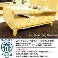 【受注生産オリジナル商品】【福岡大川産の天然ハードメイプル材のリビングテーブル幅100cm センターテーブル メープル