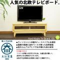 【受注生産オリジナル商品】【福岡大川産】【天然ハードメイプル材のテレビボード幅100cm】TV台 メープル