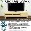 【福岡大川産】【天然ハードメイプル材のテレビボード幅150cm】TV台 メープル