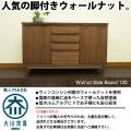 【福岡大川産】【天然ウォールナット材のサイドボード幅120cm】リビングボード