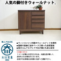 【当店オリジナル商品】福岡大川産の天然ウォールナット材サイドボード幅80cm リビングボード