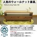 【福岡大川産】【天然ウォールナット材のリビングテーブル幅100cm】センターテーブル
