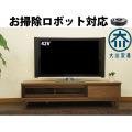 【ルンバ対応オリジナル】テレビボード 150 ウォールナット ローボード 北欧 無垢 脚付