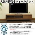 【福岡大川産】【天然ウォールナット材のテレビボード幅150cm】TV台