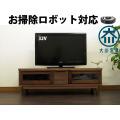【ルンバ対応当店オリジナル商品】テレビボード 120 ウォールナット ローボード 北欧 無垢 脚付
