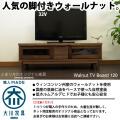 【当店オリジナル商品】福岡大川産の天然ウォールナット材テレビボード幅120cm