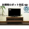 【ルンバ対応オリジナル】テレビボード 100 ウォールナット ローボード 北欧 無垢 脚付