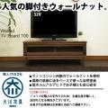 【福岡大川産】【天然ウォールナット材のテレビボード幅100cm】TV台