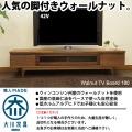 【福岡大川産】【天然ウォールナット材のテレビボード幅180cm】TV台